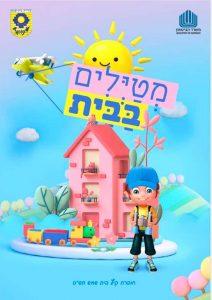 חוברת הפעלה לילדים מעיריית בית שמש