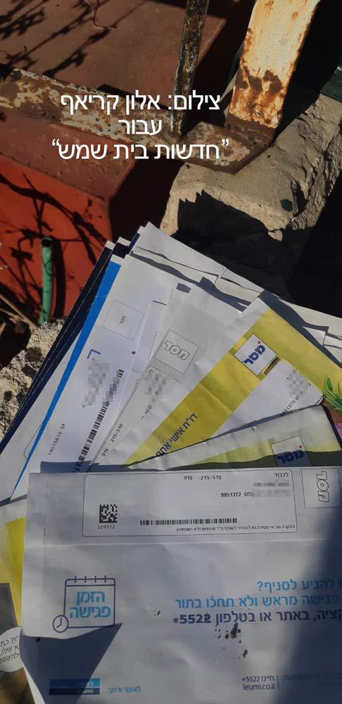 חבילת דואר שלמה זרוקה ברחוב